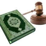 وکیل و وکالت در ایرانِ اسلامی!