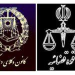 نگاهی دقیقتر به مداخله دادگاه عالی انتظامی قضات در انتخابات کانون وکلای دادگستری
